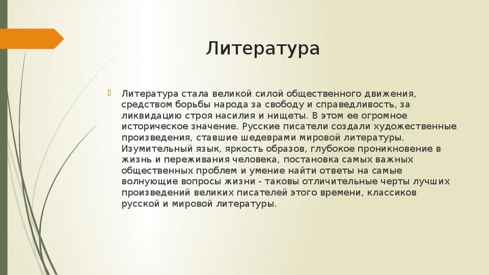 Презентация по литературе