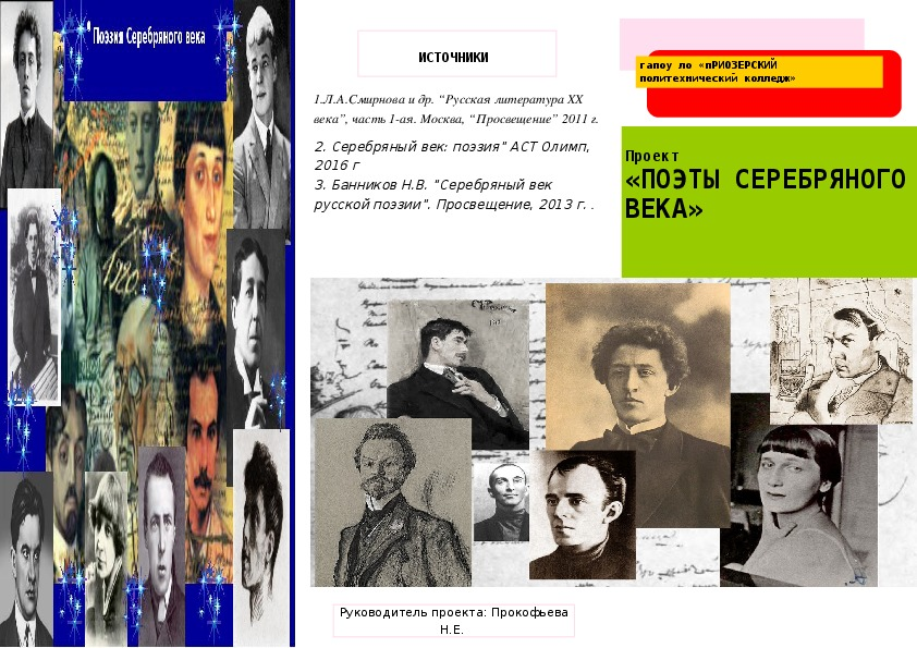 Проект по литературе