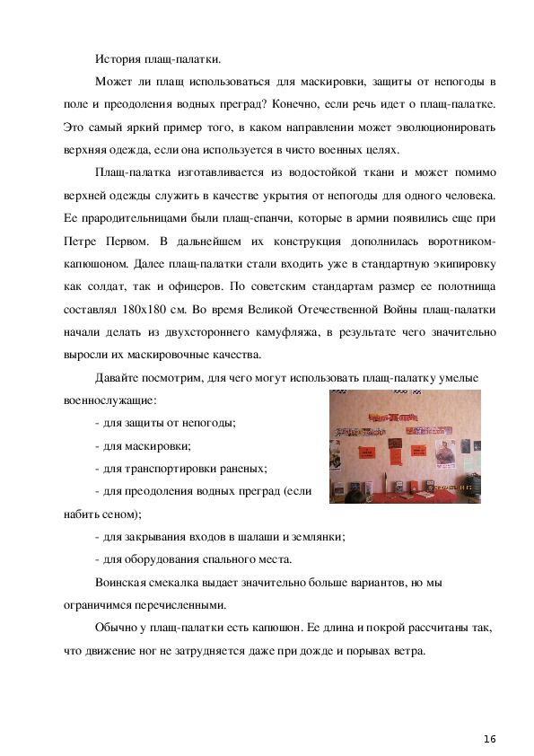 Проект «Великой Победе  посвящаем…» / «Музей проживания» и «Военный кинозал»/