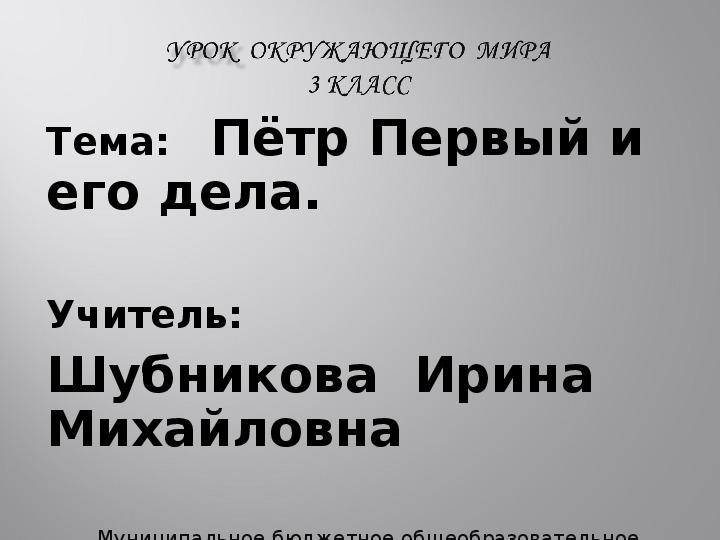 """Презентация по окружающему миру """"Петр I  и его дела"""" (3 класс)"""