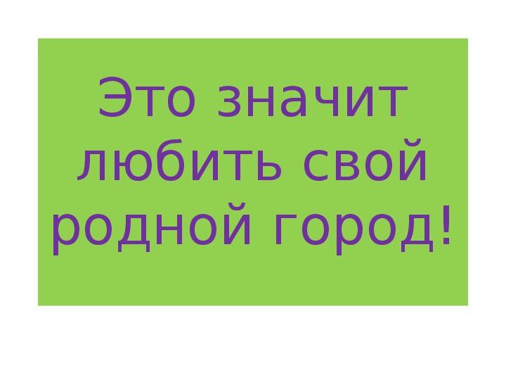 """Разработка и презентация  классного часа на тему """"День города. Самарканд"""" (4 класс)"""
