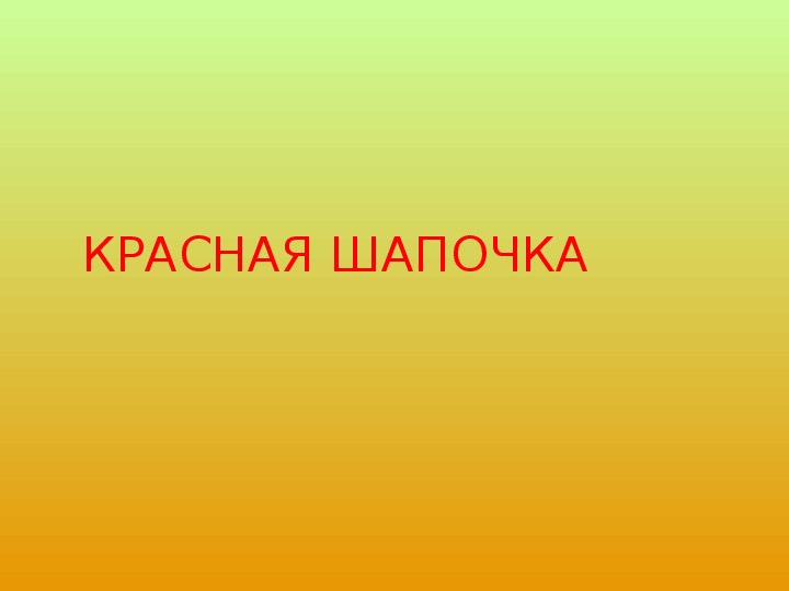 """Презентация к уроку литературного чтения по теме: Ш.Перро """"Красная Шапочка"""" (3класс)"""