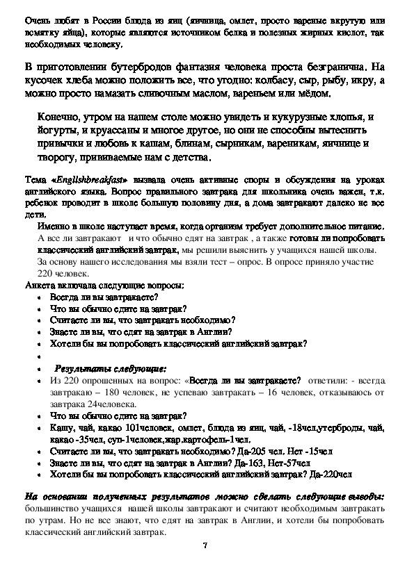 """Исследовательская проект по английскому языку на тему: """"Классический английский завтрак в России."""""""