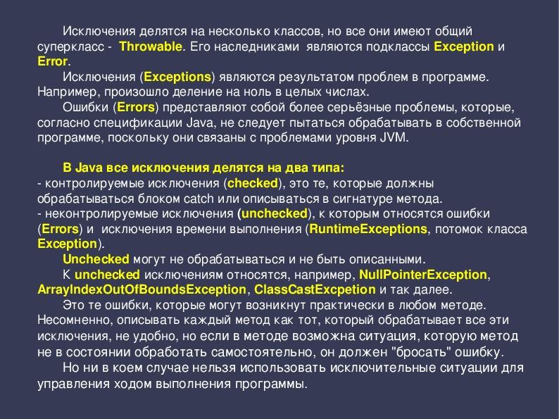 Презентация по дисциплине Операционные системы и среды по теме Исключения
