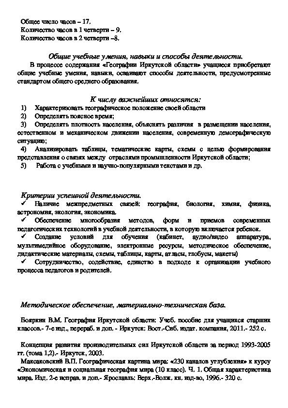 Рабочая программа по географии Иркутской области для 9 класса