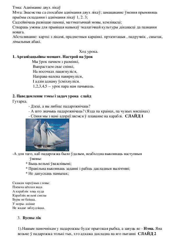"""Урок матэматыкі па тэме Адніманне двух лікаў """" 1 клас"""