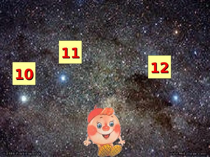 """Конспект урока +презентация по математике на тему """"Состав числа 13"""" (1 класс)"""