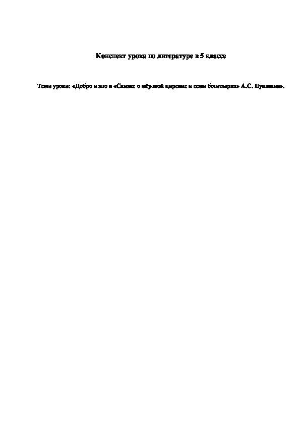 """Конспект урока """"Добро и зло в «Сказке о мёртвой царевне и семи богатырях» А.С. Пушкина"""" 5 класс"""