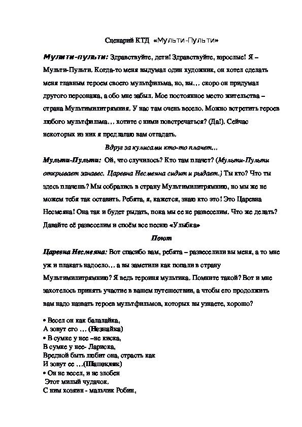 Сценарий КТД