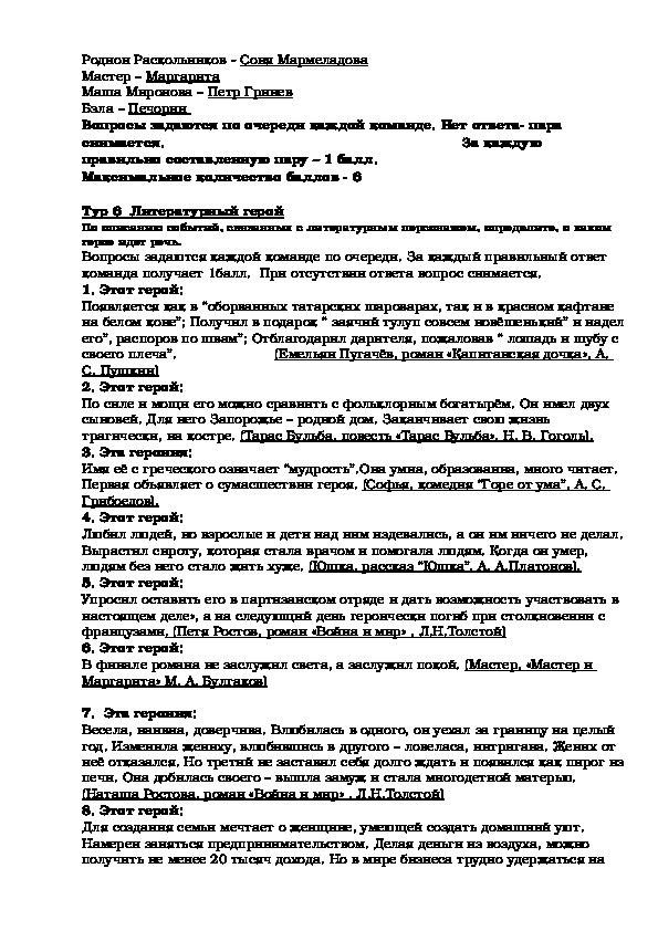 """Викторина """"В мире литературы"""" 11 класс"""