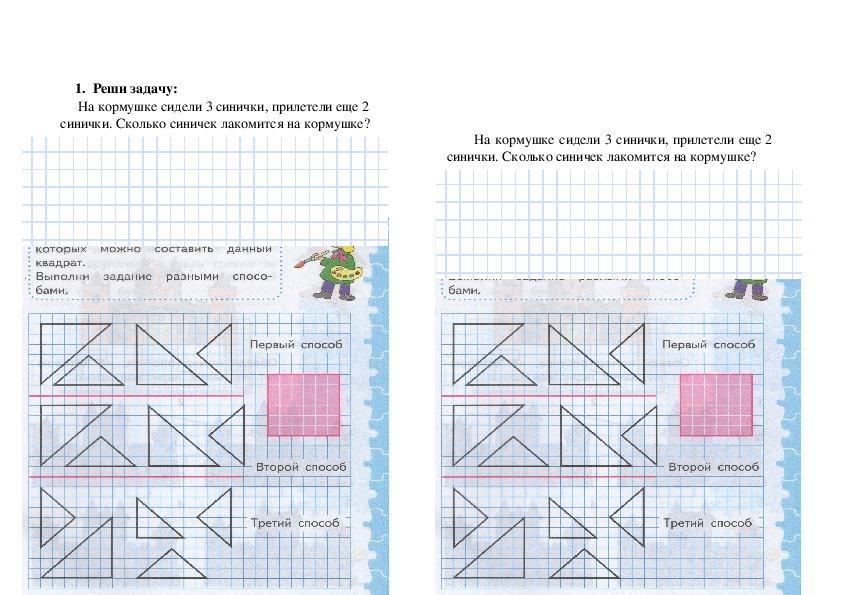 Занимательные карточки по математике 1 класс для закрепления пройденного материала