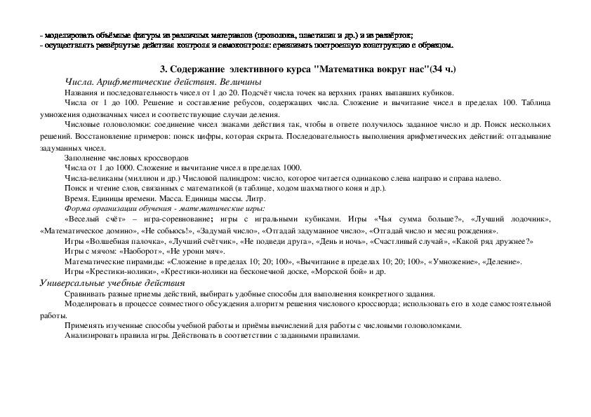 """Рабочая программа """"Математика вокруг нас"""" (2 класс)"""
