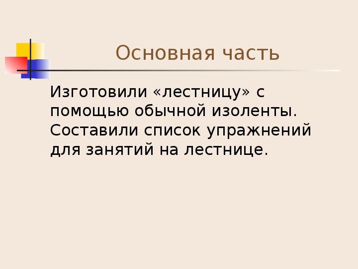 "Презентация по физической культуре на тему ""Лестница"""
