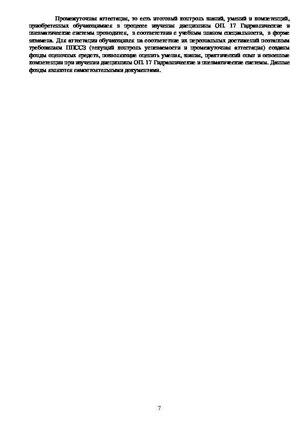 Рабочая программа по дисциплине Гидравлические и пневматические системы