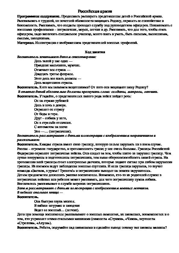 Конспект занятия «Российская армия»