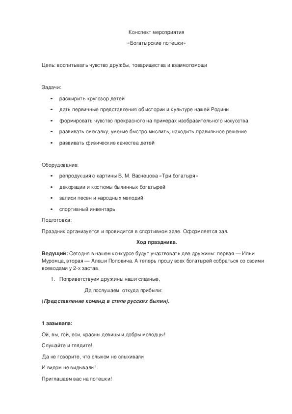 Конспект мероприятия «Богатырские потешки»