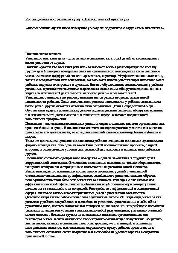 Коррекционная программа по курсу «Психологический практикум»