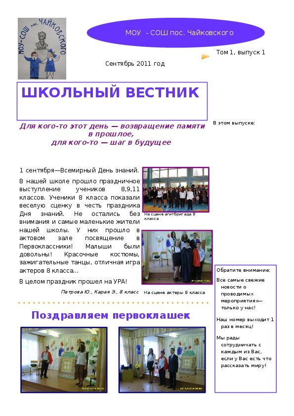 """Газета """"Школьный вестник"""""""