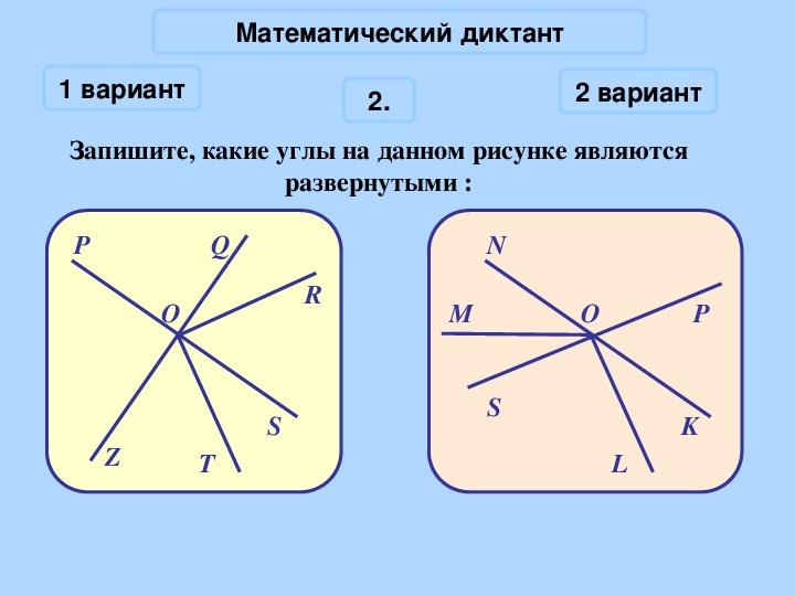 """Технологическая карта урока математики в 5 классе """"Углы"""""""
