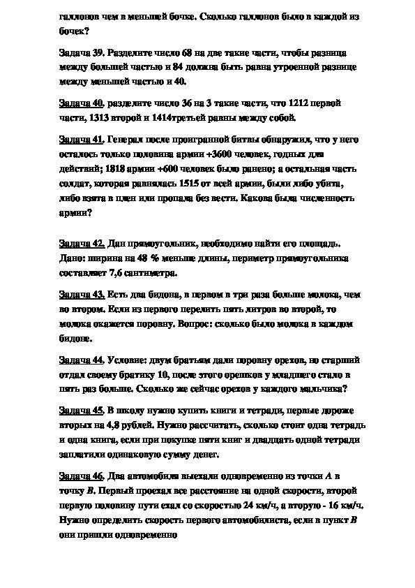 Задачи по математике (7 класс)