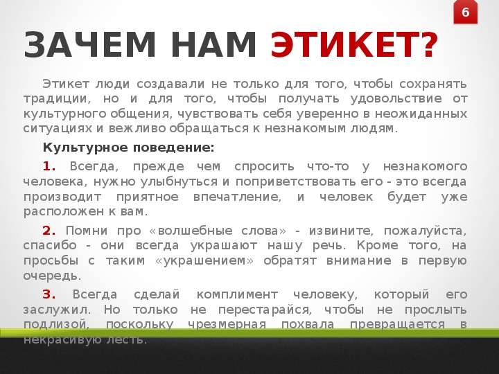 "ПРЕЗЕНТАЦИЯ ""ЗАЧЕМ НАМ ЭТИКЕТ?"" (2-3 классы)"