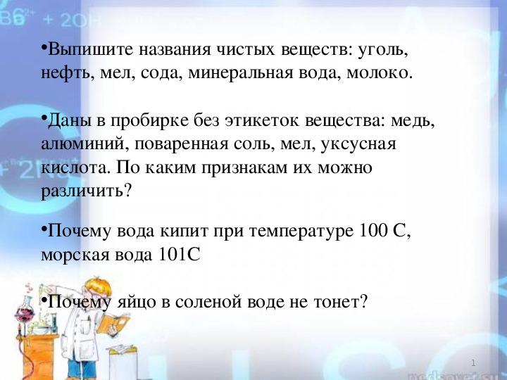 Презентация по химии на тему Разделение смесей
