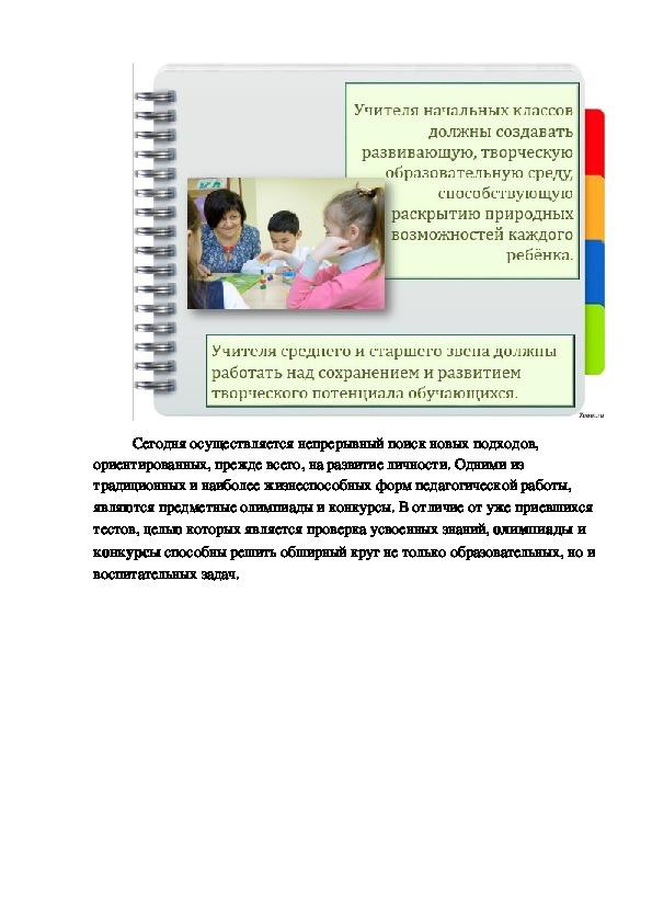 Статья «Значение предметных олимпиад и конкурсов для развития творческих способностей младших школьников».