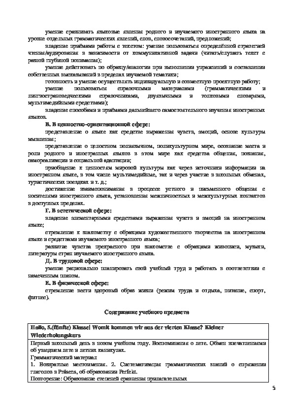 Рабочая программа учебного предмета «Немецкий язык», 5 класс, базовый уровень