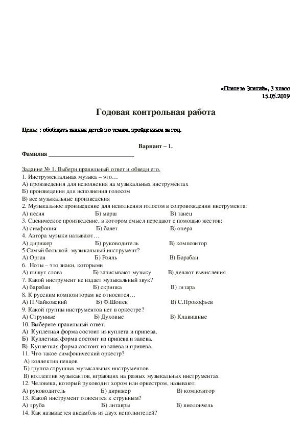 Календарно-тематическое планирование по русскому языку 3 класс по программе Планета Знаний