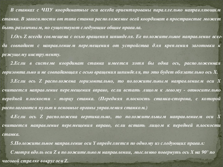 """Презентация по учебной дисциплине """"Технологическое оборудование"""" на тему: """"Станки с ЧПУ"""""""