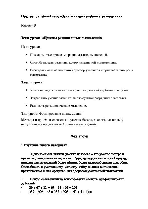 Урок  «Приёмы рациональных вычислений»(5 класс, математика)