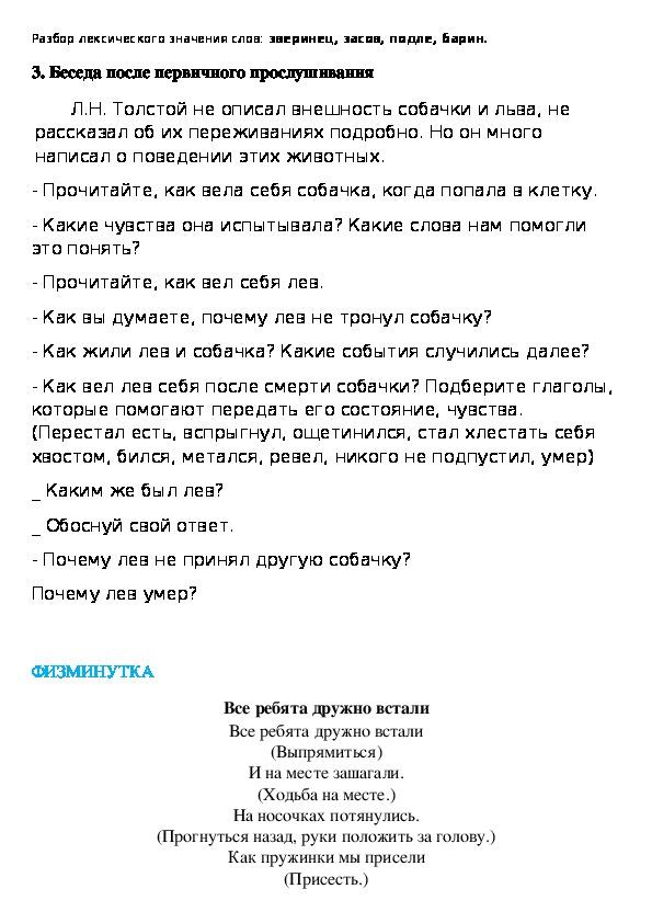 """Урок литературного чтения в 3 классе по теме """"Лев и собачка"""""""