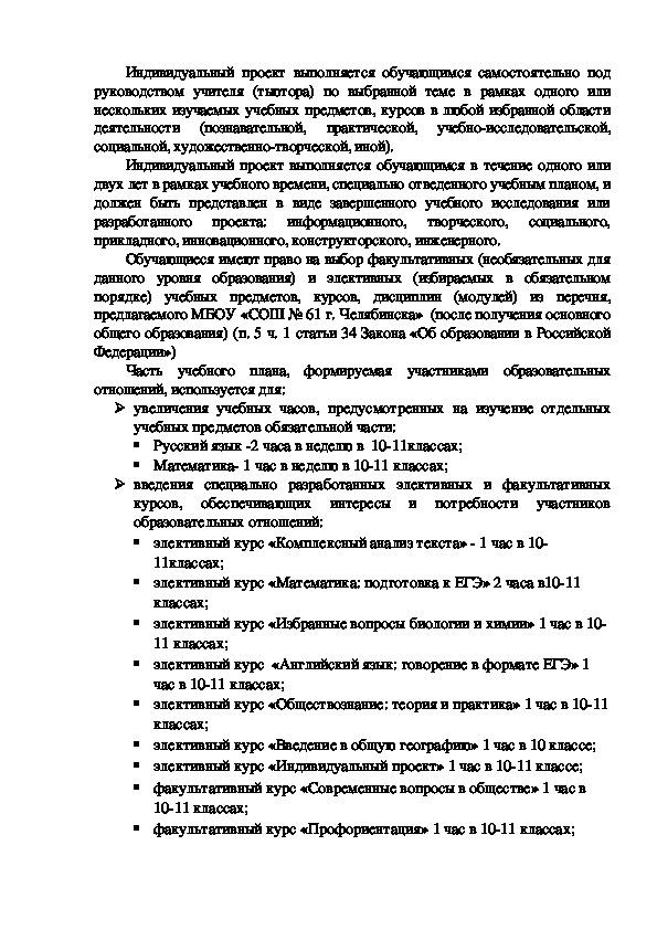 Особенности формирования учебного плана в рамках ООП СОО с учётом специфики работы МБОУ «СОШ № 61 г. Челябинска»