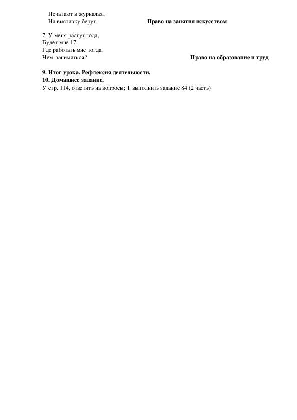 """Технологическая карта  урока  """"Основной закон страны - Конституция России"""""""