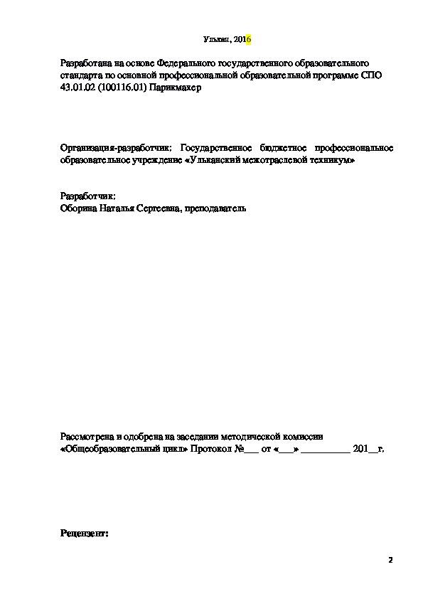 Программа учебной дисциплины УД.01 Информационные технологии в профессиональной деятельности