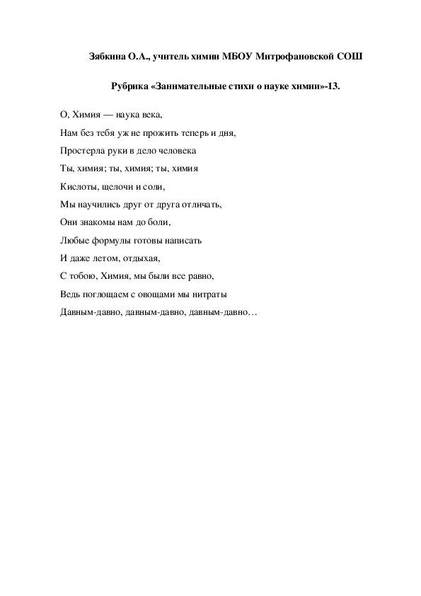 говоря, стихи преподавателю химии почему части вирусного