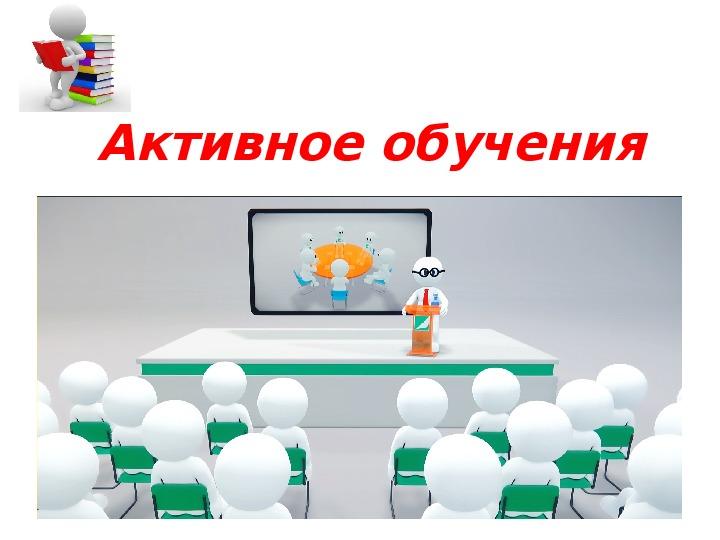 """Мастер-класс """"Активное обучение"""""""
