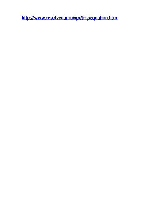 """Материалы к уроку математики """"Решение простейших тригонометрических уравнений"""""""