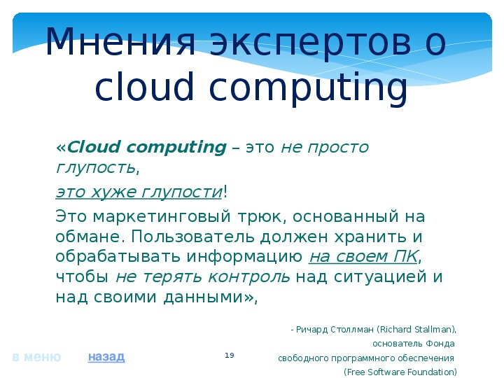 Презентация по МДК 04.01 Прикладное программное обеспечение