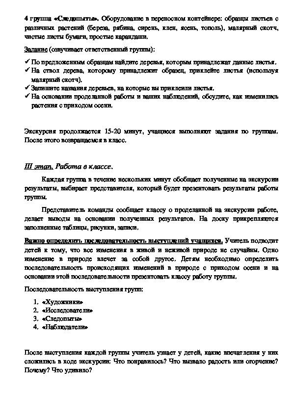 Сценарий урока-экскурсии  в рамках изучения учебного предмета  «Окружающий мир» для учащихся 2-х классов  (УМК «Школа России»)