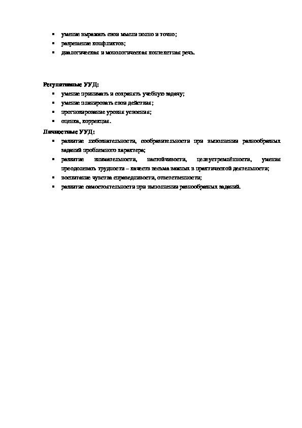 Курс внеаудиторной деятельности «Родные просторы»