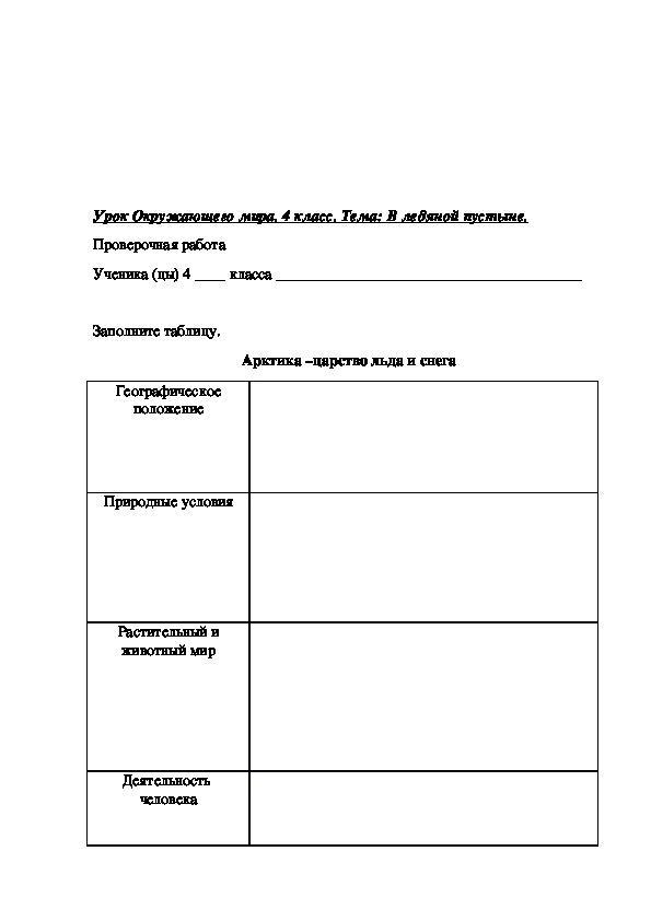 Раздаточный материал к открытому уроку ОМ 4 класс