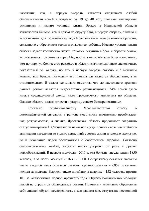 Естественное движение населения в Центральном экономическом районе РФ на современном этапе