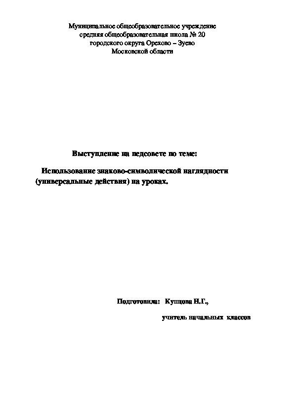"""Доклад на педсовете """"Знаково-символическая наглядность"""""""