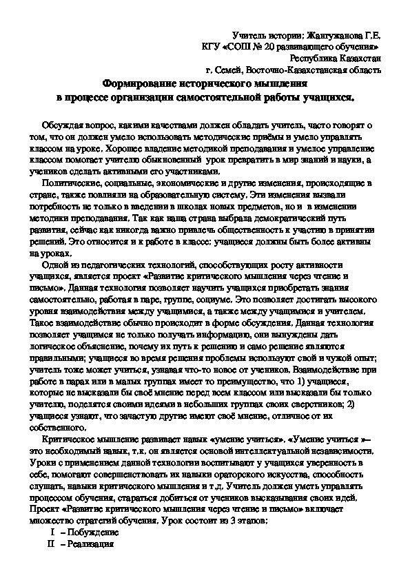 """Статья """"Формирование исторического мышления в процессе организации самостоятельной работы учащихся"""""""