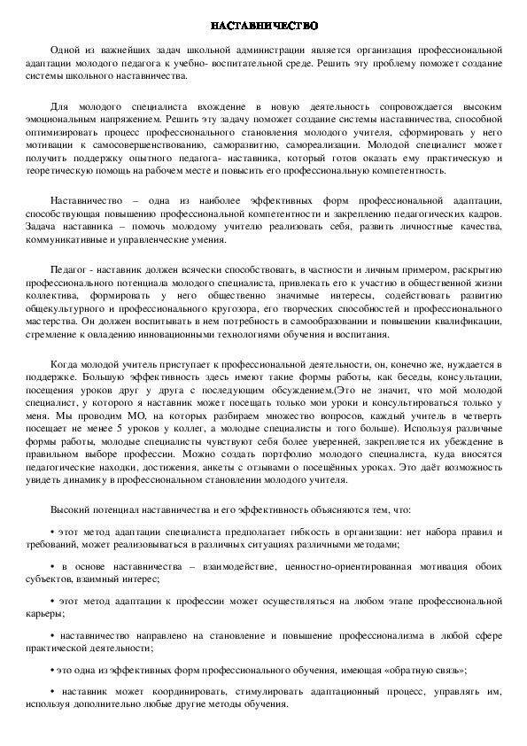 """Выступление на педагогическом совете школы на тему: """"Наставничество"""""""