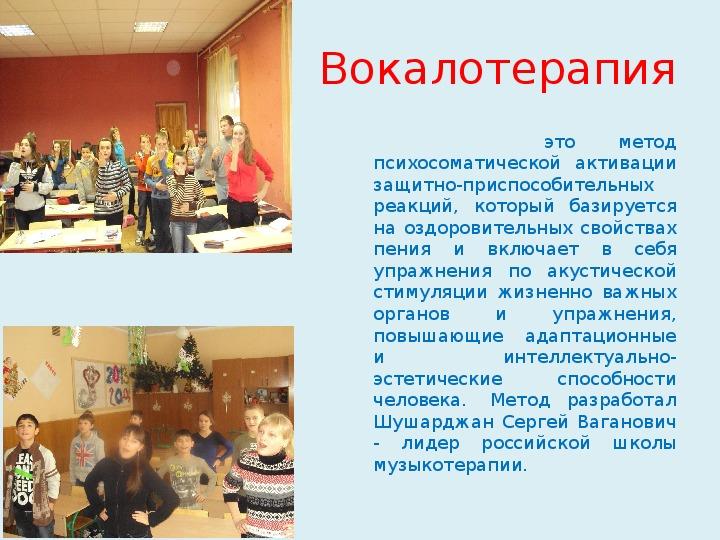 Презентация по музыке. Тема урока: «Музыка и её взаимоотношение с подростком 21 века» (7 класс).