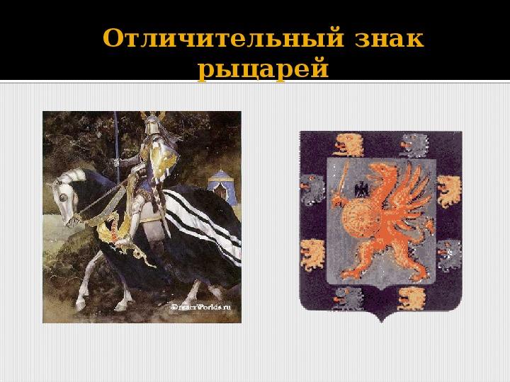 "Презентация по музыке "" Гимн России"" муз Александрова , сл Михалкова"