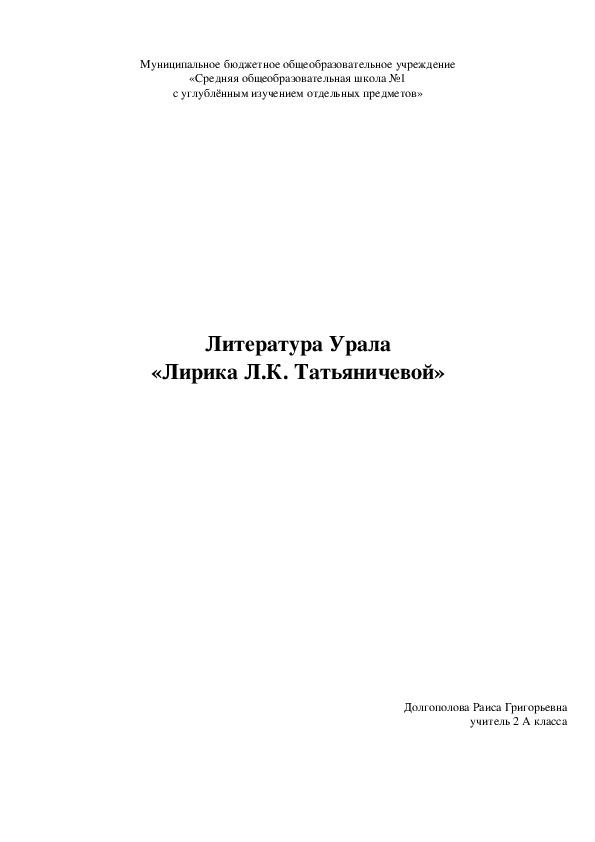 """Конспект урока  на тему """"Лирика Л.К. Татьяничевой"""" (2 класс)"""