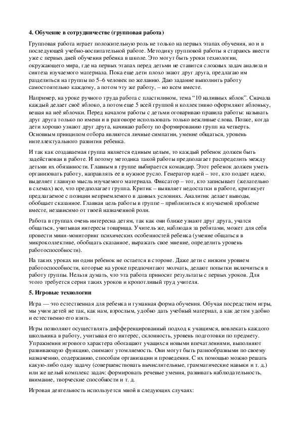 """Доклад на тему: """"Организация и проведение уроков с применением педагогических технологий в начальной шеоле"""""""